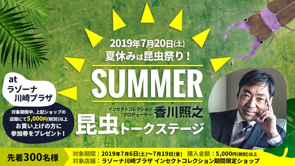 夏休みは昆虫祭り! プロデューサー香川照之昆虫トークステージ
