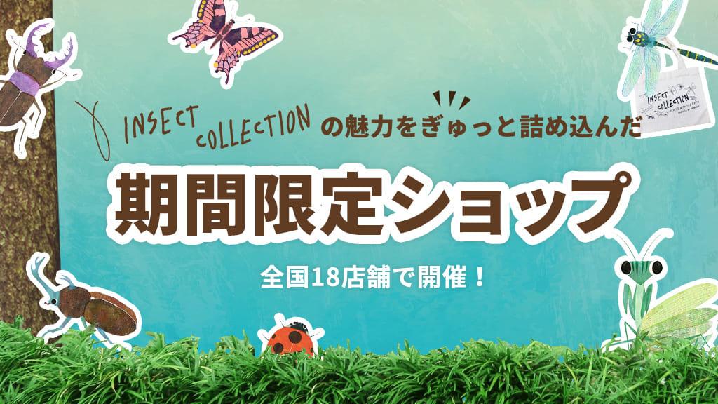 インセクトコレクション 期間限定ショップ 全国18店舗で開催!