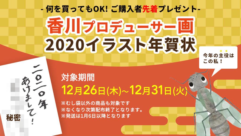 インセクトコレクション 香川プロデューサー画 2020イラスト年賀状